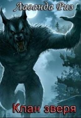 Клан зверя (СИ)