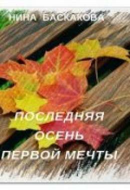 Последняя осень первой мечты