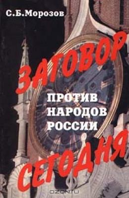 Заговор против народов России сегодня