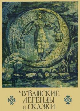 Чувашские легенды и сказки