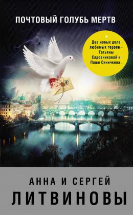 Почтовый голубь мертв