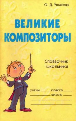 Великие композиторы. Справочник школьника