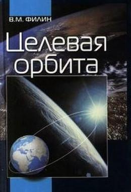 Целевая орбита