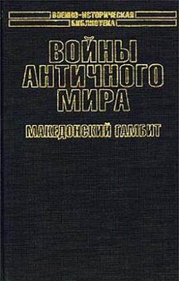 Войны античного мира: Македонский гамбит.