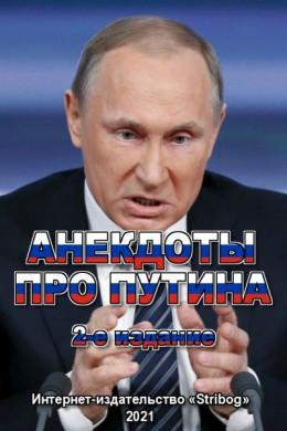 Анекдоты про Путина. 2-е издание