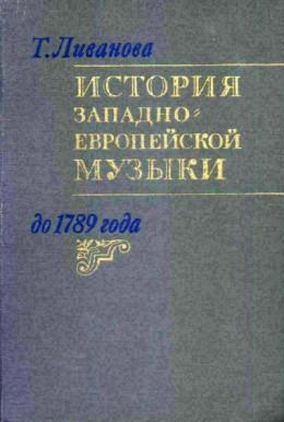 История западноевропейской музыки до 1789 года. Том. 2 (XVIII век)