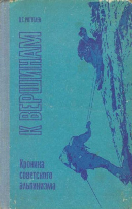 К вершинам. Хроника советского альпинизма