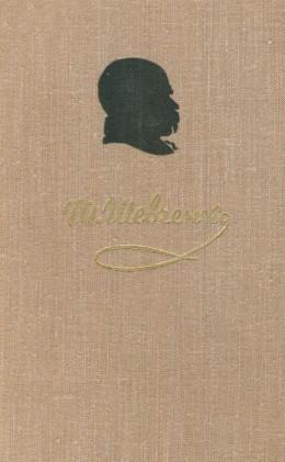 Автобиография. Дневник. Избранные письма и деловые бумаги