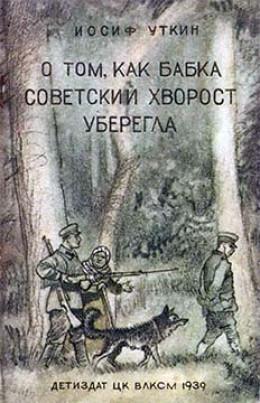 О том, как бабка советский хворост уберегла