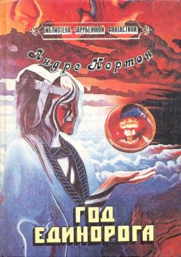Год Единорога