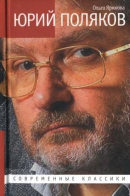 Юрий Поляков. Последний советский писатель