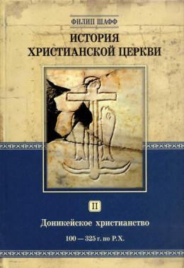 История христианской Церкви Том II Доникейское христианство (100 — 325 г. по P. Χ.)