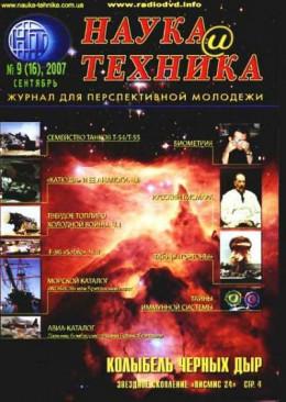 «Наука и Техника» [журнал для перспективной молодежи], 2007 № 09 (16)