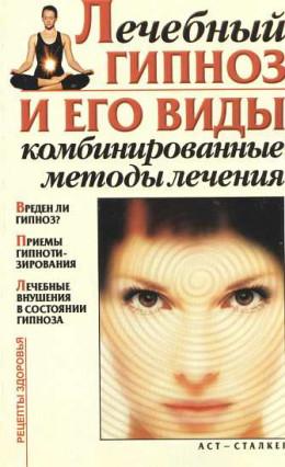 Лечебный гипноз и его виды. Комбинированные методы лечения