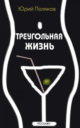 Треугольная жизнь (сборник)