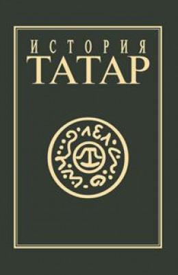 История татар. Том IV. Татарские государства XV-XVIII вв.