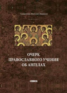 Очерк православного учения об ангелах.