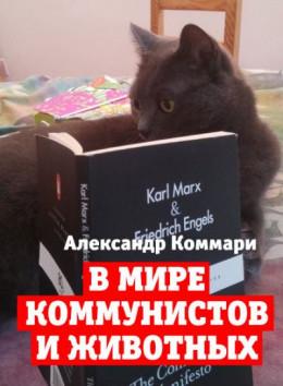 В мире коммунистов и животных