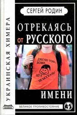 Отрекаясь от русского имени. Украинская химера.