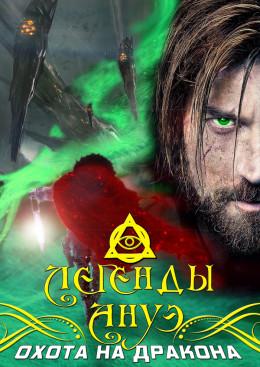 Легенды Ануэ: Охота на дракона (СИ)