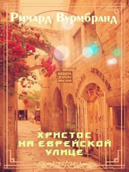Христос на еврейской улице