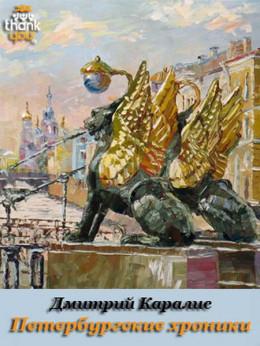 Петербургские хроники. Роман-дневник 1983-2010