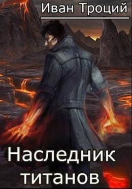 Наследник титанов