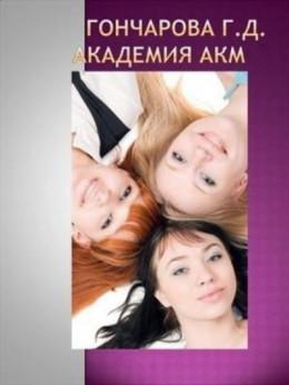 Академия Акм (СИ)