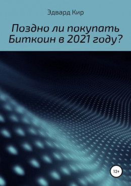 Поздно ли покупать Биткоин в 2021 году?