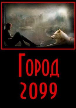 Город 2099
