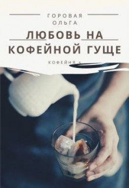 Любовь на кофейной гуще (СИ)