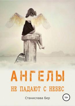 Ангелы не падают с небес [СИ]