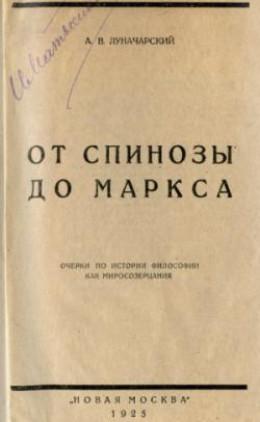 От Спинозы до Маркса