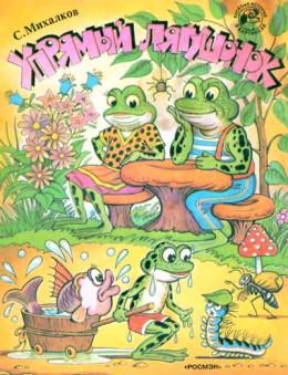 Упрямый лягушонок (рис. Сутеева)