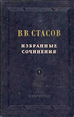 Автограф А. С. Даргомыжского, пожертвованный в публичную библиотеку