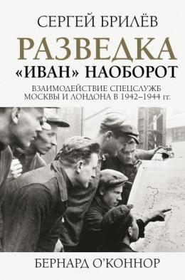 Разведка. «Иван» наоборот: взаимодействие спецслужб Москвы и Лондона в 1942—1944 гг.