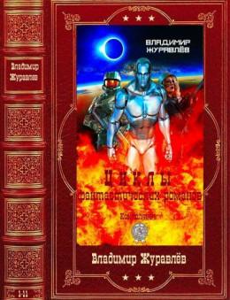 Циклы фантастических романов. Компиляция. Книги 1-11