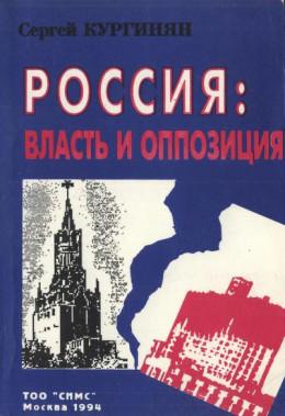 Россия: власть и оппозиция