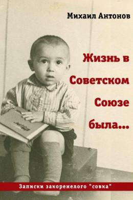 Жизнь в Советском Союзе была...