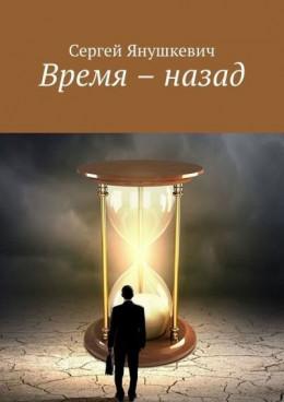 Время — назад
