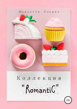 Коллекция «Romantic»