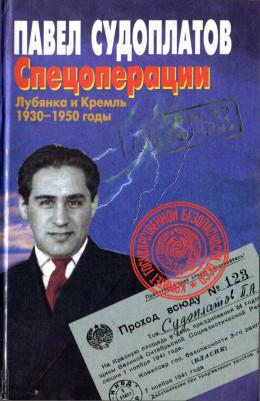 Спецоперации. Лубянка и Кремль 1930–1950 годы