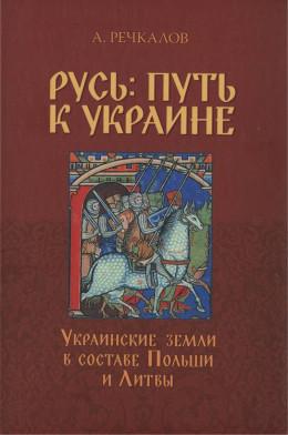 Русь: путь к Украине. Украинские земли в составе Польши и Литвы. Книга 1