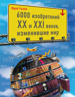 6000 изобретений XX и XXI веков, изменившие мир