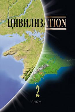 Цивилизаtion 2