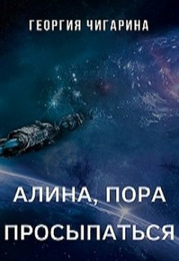 Алина, пора просыпаться (CИ)