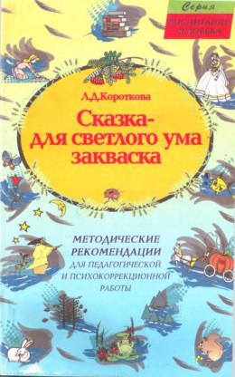 Сказка - для светлого ума закваска