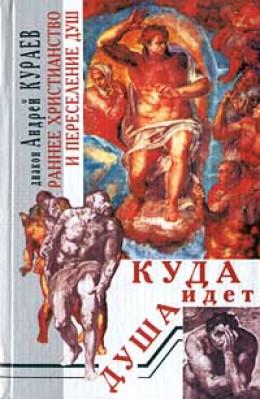 Раннее христианство и переселение душ