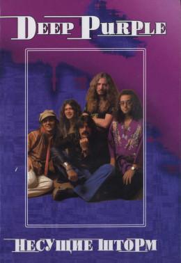 Deep Purple. Несущие шторм