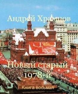 Новый старый 1978-й. Книга восьмая (СИ)